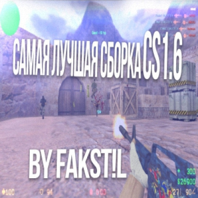 CS 1.6 от FAKSTIL